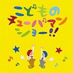 2ndアルバム こどものチューバマンショー!!