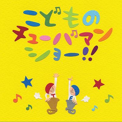 こどものチューバマンショー!!