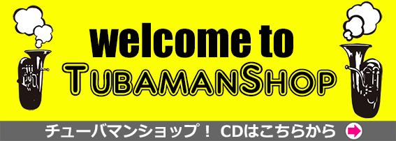 Welcome to TubamanSHop チューバマンショップ!CDはこちらから